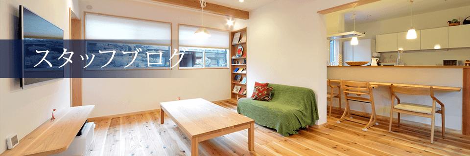 富山県南砺市の注文住宅・新築戸建てを手がける森の家ブログ
